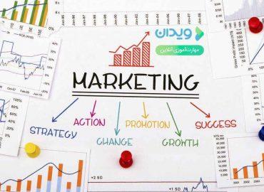 فوت و فن بازاریابی (کلاس جهانی)
