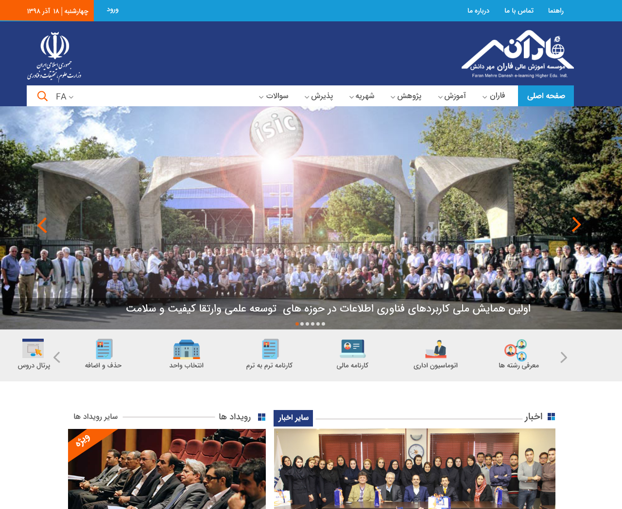 دانشگاه فاران