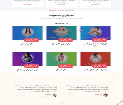 سایت شخصی روانشناسی