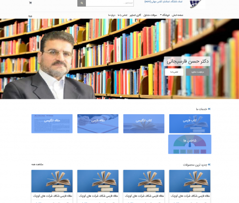 دکتر حسن فارسیجانی
