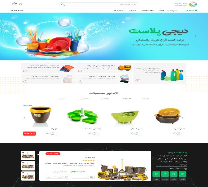 فروشگاه آنلاین محصولات پلاسکویی (پلاست کلیک)