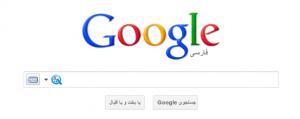 چند تکنیک برای قرار گرفتن وب سایت در صفحه اول گوگل